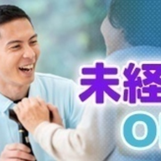 【未経験者歓迎】一般事務/日勤/未経験OK/ショートステイ施設/...