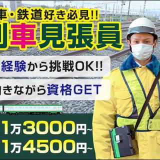 ≪電車好き必見≫MAX日給1万5000円!!未経験OK!日払いO...