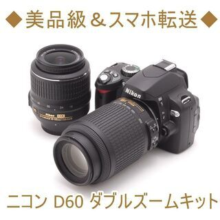 【ネット決済・配送可】◆美品級&スマホ転送◆ニコン D60 ダブ...