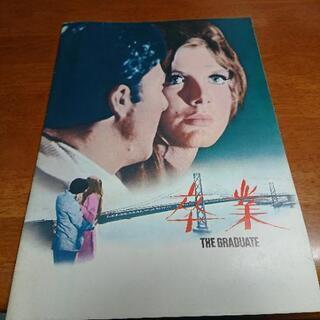 映画パンフレット 卒業  日本初公開:1968年6月8日