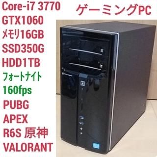 爆速ゲーミングPC Core-i7 GTX1060 SSD350...
