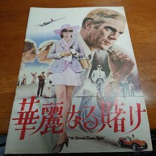 映画パンフレット  華麗なる賭け   劇場公開日 1968年6月25日