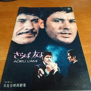 映画パンフレット  さらば友よ 劇場公開日 1968年10月20日