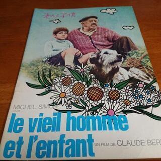 映画パンフレット  老人と子供    劇場公開日 1968年4月6日
