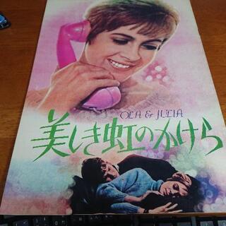 映画パンフレット  美しき虹のかけら  劇場公開日 1968年4...