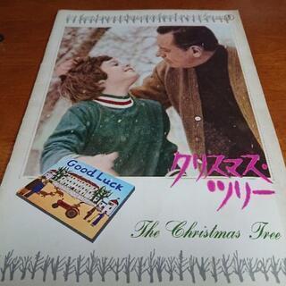 映画パンフレット  クリスマス・ツリー  劇場公開日 1969年...