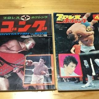 ☆ゴング☆プロレス プロレス、ボクシング本2冊