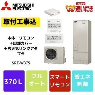 三菱 エコキュート工事費込み 370L SRT-W375