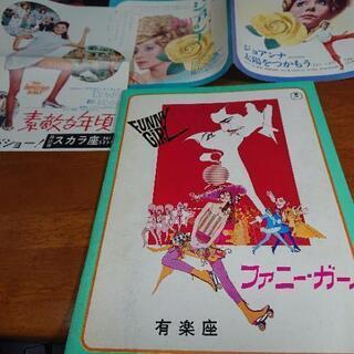 映画パンフレット   ファニー・ガール  劇場公開日 1969年...