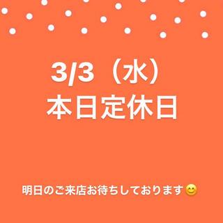 3/3(水)本日定休日