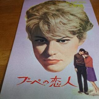 映画パンフレット  ブーベの恋人   劇場公開日 1964年9月12日