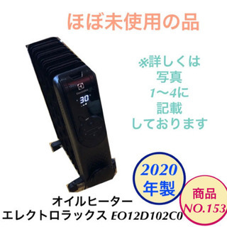 2020年 エレクトロラックス  オイルヒーター EO12D10...