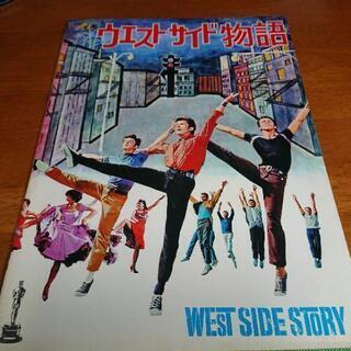 映画パンフレット  ウエスト・サイド物語   原題:West S...