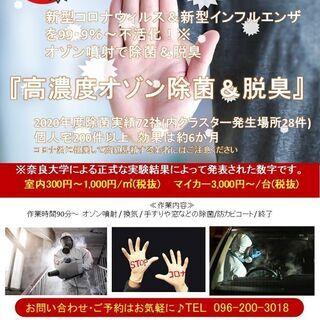 『オゾン除菌&脱臭』実績70社(内クラスター発生場所28件)