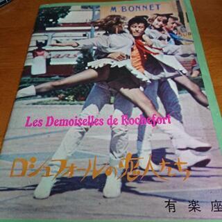 昔の映画パンフレット  ロシュフォールの恋人たち  日本初公開:...