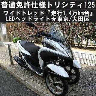 ★トリシティ125普通免許仕様ワイドトレッド『走行1.4万km台...