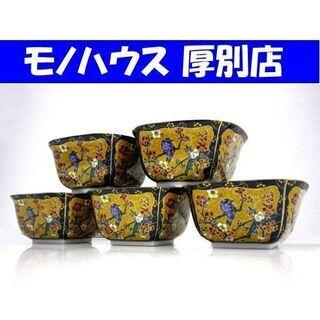 入手困難品 九谷焼 西峰 小鉢 5個セット 花鳥木 和食器 金彩...