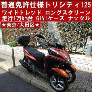 ★トリシティ125普通免許仕様ワイドトレッド『走行1万km台』ロ...