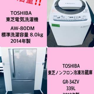 ‼️339L‼️ 送料設置無料★大感謝祭♪♪大型冷蔵庫/洗濯機!!