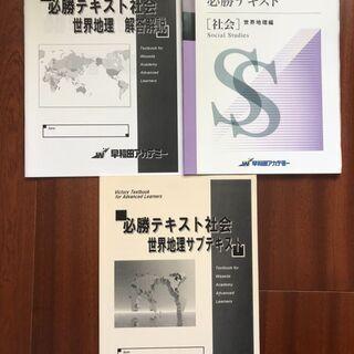 【中学生向け】早稲田アカデミー 必勝5科社会テキスト