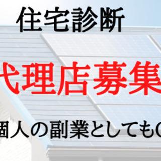 住宅診断 代理店募集(副業可!)