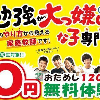【守山市😄】ランナーは「相談しやすい家庭教師会社」に2年連続で第...