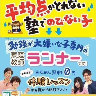 【栗東市😄】勉強が苦手な子専門の家庭教師のランナーは「子どもがや...