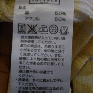 【ネット決済】現金配送可 セーター 3/27まで期間限定お値下げ
