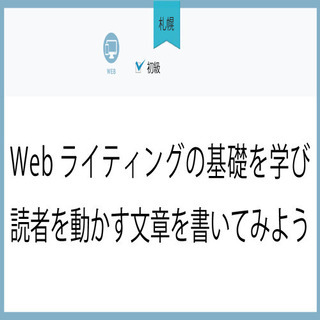 3月26日(金)【札幌】Webライティングの基礎を学び読者を動か...