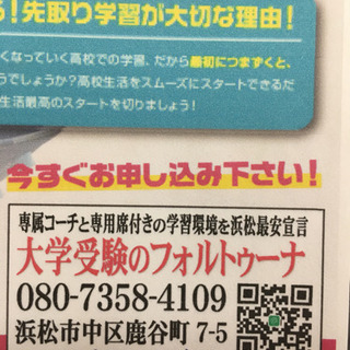 浜松初のブロードバンド予備校 浜松市最安で大手予備校クオリティ - 受験