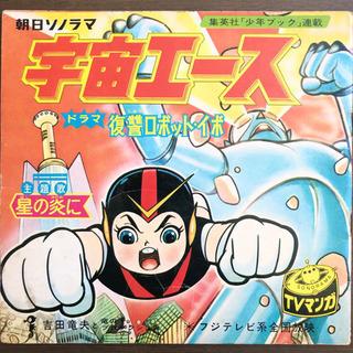 宇宙エース ソノシート 集英社「少年ブック」連載 朝日ソノラマ