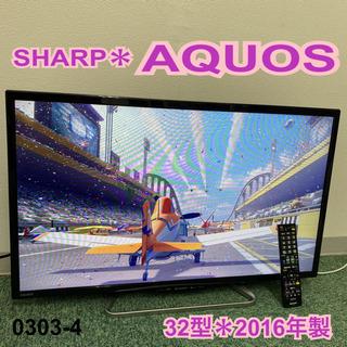 【ご来店限定】*シャープ  液晶テレビ アクオス 32型 …