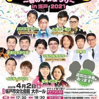よしもとお笑いライブ~春のネタまつり~in坂戸2021