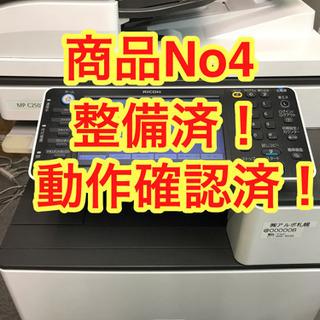 【整備済・動作確認済】商品No4 リコー カラーコピー機複合機M...