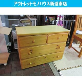 ♢【訳アリ特価】収納チェスト 3段 木製 タンス 衣類収納 家具...
