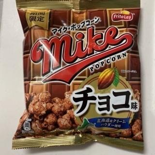 【ネット決済】【お手渡しOK】マイク・ポップコーンチョコ味(期間...