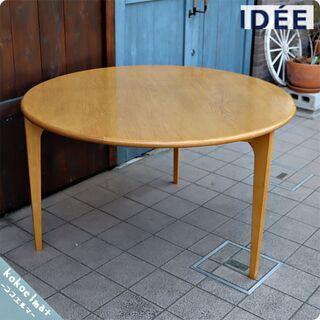 稀少◆IDEE(イデー)の長大作デザインのダイニングテーブルです...