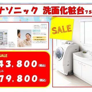 爆安セール!! パナソニック 洗面化粧台 幅750限定三台