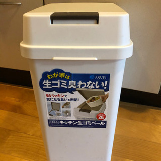 ゴミ箱 20L - 生活雑貨