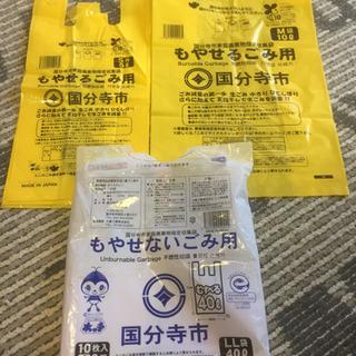 【ネット決済・配送可】国分寺指定ゴミ袋