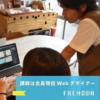 フリーランスWebデザイナー / 在宅で仕事・リモートワークをし...