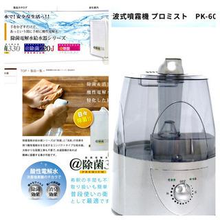 【ネット決済・配送可】6月末まで延長決定!除菌電解水給水器+超音...