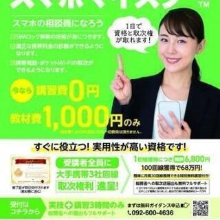 【沖縄】2021年注目資格!副業探してる方必見