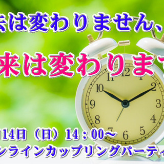 3月14日 14:00~ オンラインパーティー(参加費無料)