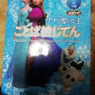 アナと雪の女王の絵じたんの本