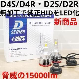新商品☆純正HID D2S/D2Rを面倒な加工無しでLED…