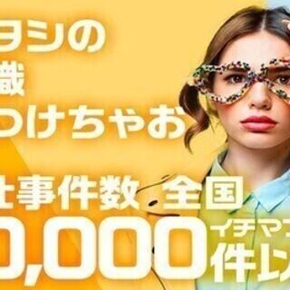 商品の梱包・フォークリフト作業/日払いOK 株式会社綜合キャリア...