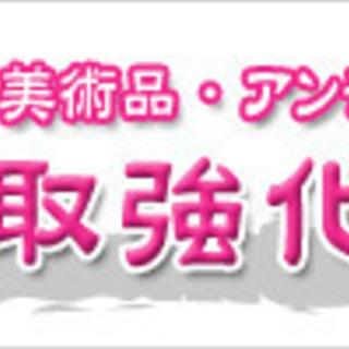 常滑焼・万古焼・九谷焼・水月焼など 煎茶器 煎茶道具買取 名古屋...