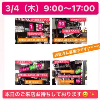 3/4(木)9:00〜17:00