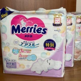 メリーズ新生児サイズ 3パックセット
